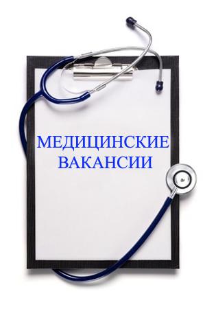 Приглашаем врачей на работу